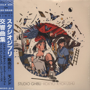 STUDIO GHIBLI KOKYO KYOKUSHU - Soundtrack Songs - LP x 2