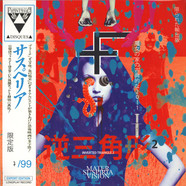 Mater Suspiria Vision - Inverted Triangle II 2015 Japan Edition Red Artwork