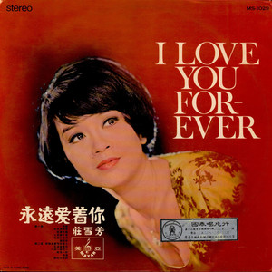 UNKNOWN - I Love You For-Ever - LP
