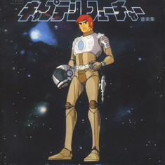 Yuji Ohno - OST Captain Future