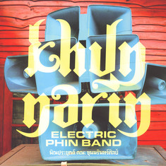 Khun Narin - Khun Narin's Electric Phin Band